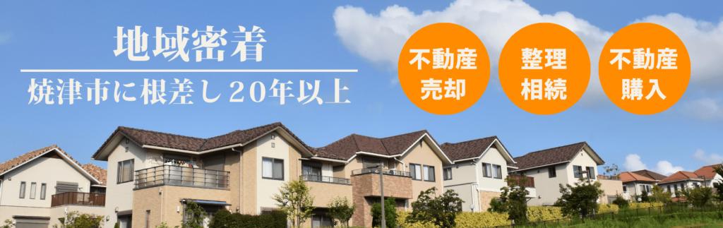 焼津市の不動産会社コンタクトハウジングは不動産整理・相続対策を得意としています