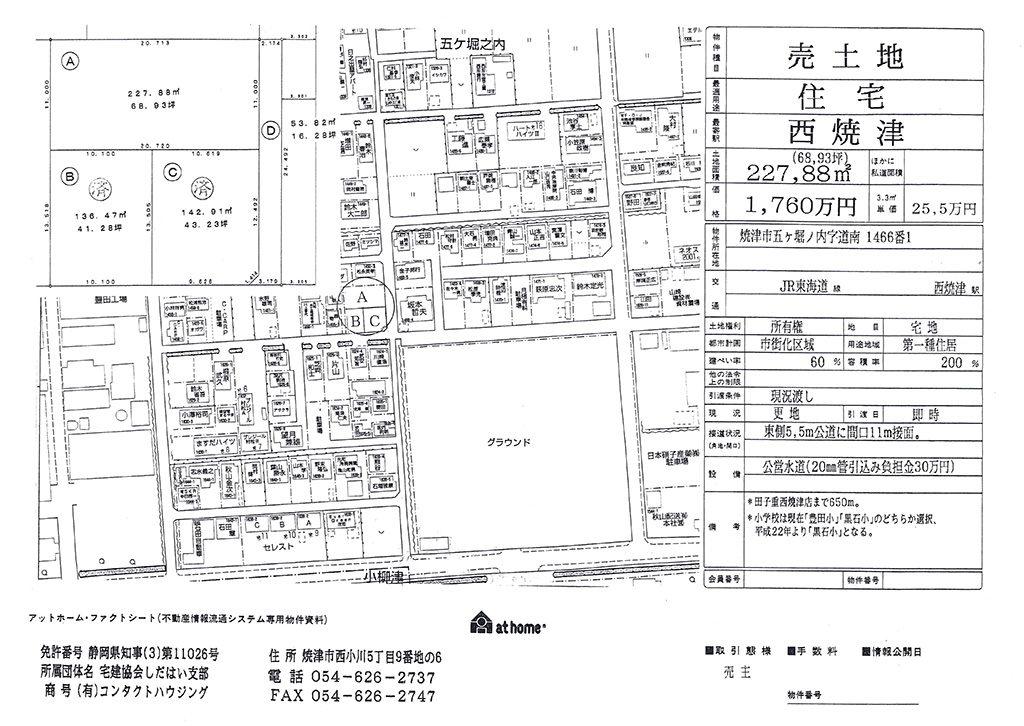 不動産相続による静岡県西焼津の土地売却の図面