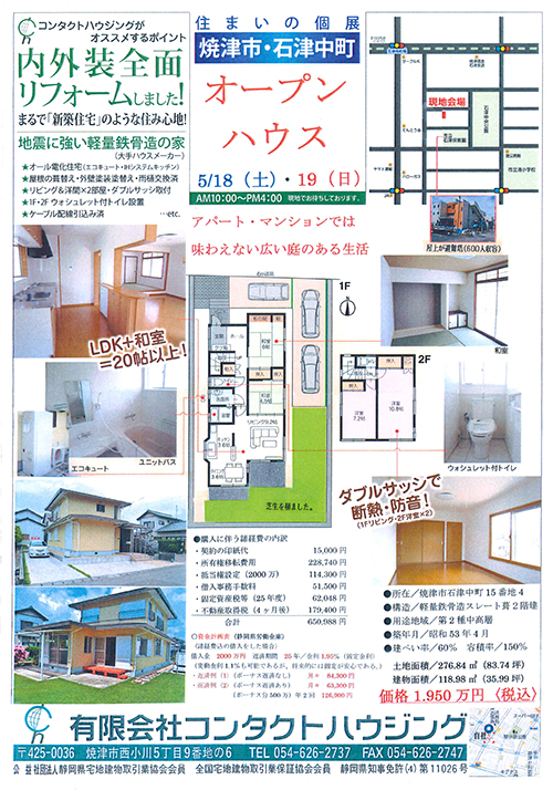 コンタクトハウジングは静岡県焼津市の不動産相続による土地と建物を買取、リノベーションを行い土地を販売しました