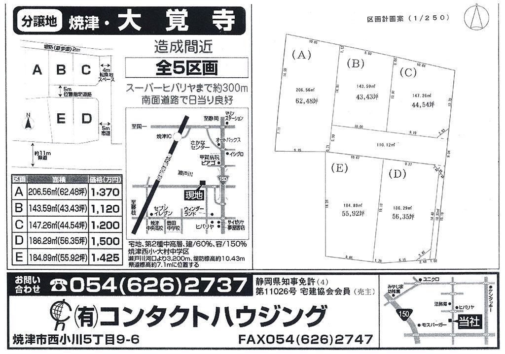静岡県焼津市の廃業よる不動産整理の土地売却